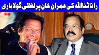 Rana Sanaullah Bashing On Imran Khan   23 January 2019   Dunya News