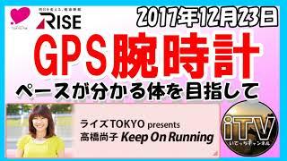 GPS腕時計の上手な使い方【2017年12月23日】高橋尚子のkeep On Running No.60