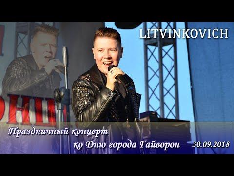 Евгений Литвинкович/День города Гайворон/30.09.2018