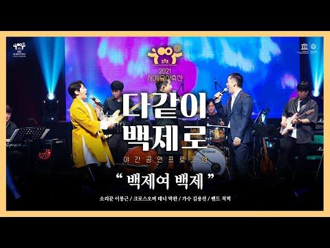 2021 세계유산축전 「다같이 백제로」 2회차 공연 │이봉근, 박완, 김용진