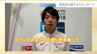 【東京マラソン】設楽悠太選手が16年ぶりの日本新記録!