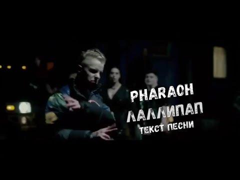 Pharaoh - Лаллипап (Текст песни\Lyrics)