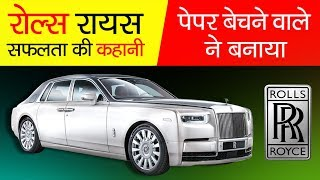 Rolls Royce Success Story In Hindi | Luxury Car Company |  Charles & Henry Biography | Phantom 2018