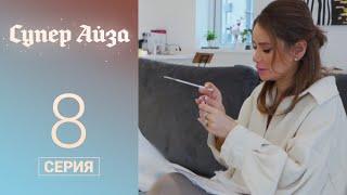 Супер Айза, 8 серия: тест на коронавирус и запись новой песни