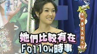 2011.04.06康熙來了完整版 康熙春夏美鞋大賞