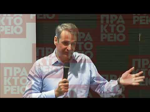 Κ. Μητσοτάκης: Ο κ. Τσίπρας έχει τελειώσει πια, ουσιαστικά, πολιτικά