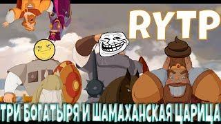 Три Богатыря и Шамаханская Царица - RYTP