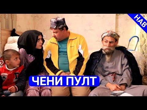 Бобои Мерган - Як борда 10 сомонит метм