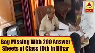 Bihar: Bag Containing 200 Answer Sheets of Class 10th 2018 Matric Exam Goes Missing | ABP News
