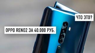Вот как умеет OPPO Reno2 за 40 000р.