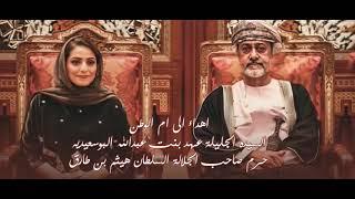 تحميل اغاني استبشرت لبلاد في طلة عهد - محمد الماسي - اهداء الى ام الوطن السيدة الجليلة عهد MP3