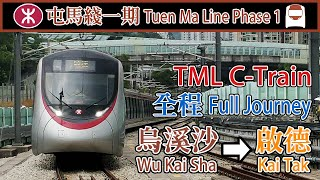 [🚇New Line] MTR Tuen Ma Line Phase 1 whole journey from Wu Kai Sha to Kai Tak (TML C-train)