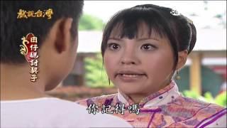 [戲說台灣][綜合][20090824]囝仔媽討契子