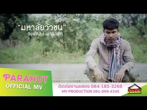 วิดีโอ malyshevoy เกี่ยวกับปรสิต