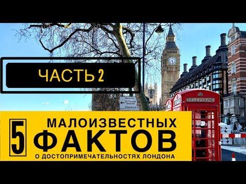 Достопримечательности Лондона малоизвестные факты #2