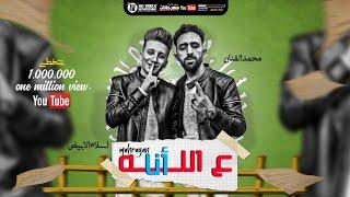 مهرجان انا علي الله || محمد الفنان و اسلام الابيض ( بالكلمات ) تيم نجوم مصر تحميل MP3