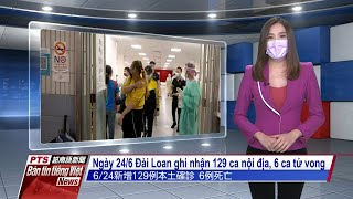 Đài PTS – bản tin tiếng Việt ngày 24 tháng 6 năm 2021
