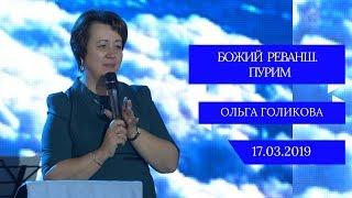Божий реванш. Пурим. Ольга Голикова. 17 марта 2019 года