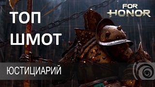For Honor гайд Юстициарий пикинер топовый шмот, улучшение вещей