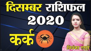KARK Rashi - CANCER Predictions for DECEMBER - 2020 Rashifal | Monthly Horoscope | Priyanka Astro - Download this Video in MP3, M4A, WEBM, MP4, 3GP