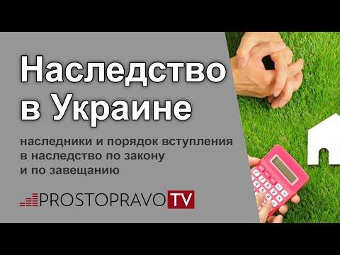 Наследство 2019 в Украине: наследники и порядок вступления в наследство по закону и по завещанию