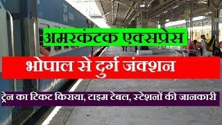 अमरकंटक एक्सप्रेस | Amarkantak express | 12854 Train | Bhopal To Durg | Train Information