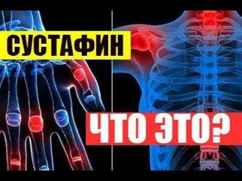 youtube Сустафин (Sustafin) - средство от боли в суставах