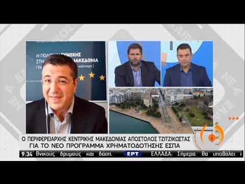 Α.Τζιτζικώστας | Ο Περιφερειάρχης Κεντρ. Μακεδονίας στην ΕΡΤ |10/09/2020 | ΕΡΤ