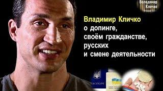 Владимир Кличко о допинге, украинском гражданстве и русских