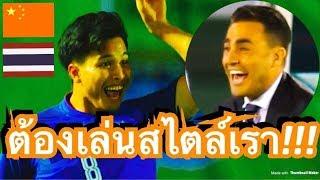 ใครจะยิงไทย?!? แปลบทความสื่อจีน ก่อนเกมที่ทีมชาติจีน จะพบกับทีมชาติไทย ในศึกไชน่าคัพ 2019