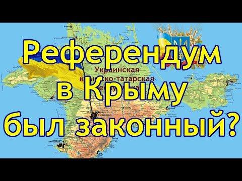 , title : 'Референдум в Крыму был законный?'