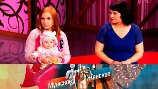 Мужское / Женское - Отдам ребенка вхорошие руки. Часть 2. Выпуск от24.10.2016