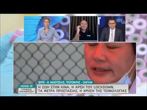 Ο Μ.Μανουσέλης στην ΕΡΤ   24/04/2020   ΕΡΤ