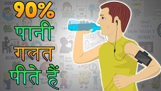 इस वीडियो को देख कर सही तरह से पानी पीजिये | Health Tips in Hindi | Right Way to Drink Water - Download this Video in MP3, M4A, WEBM, MP4, 3GP