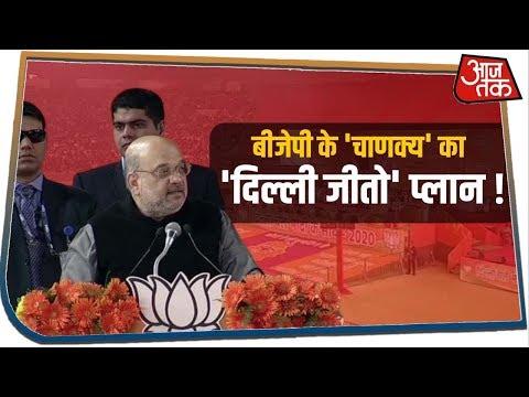 Delhi के दंगल में उतरे Amit Shah, बोले- Narendra Modi के नेतृत्व में बनेगी बीजेपी सरकार