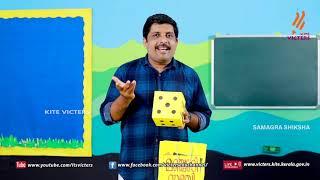 Standard 1   Mathematics   Class – 30