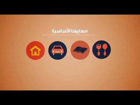 Do Lebanese Prepare a Budget?