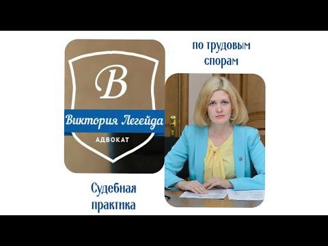 Судебная практика по трудовым спорам 2016.