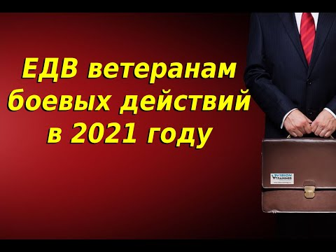 ЕДВ ветеранам боевых действий в 2021 году. Каков размер и будет ли повышение.