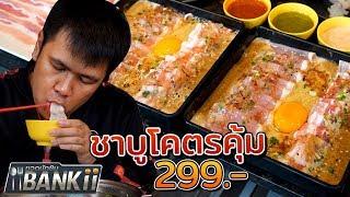 ยอดนักชิมแบงกิ EP6: ชาบูโคตรคุ้ม 299 เบคอนตอกไข่โอกินาวะ