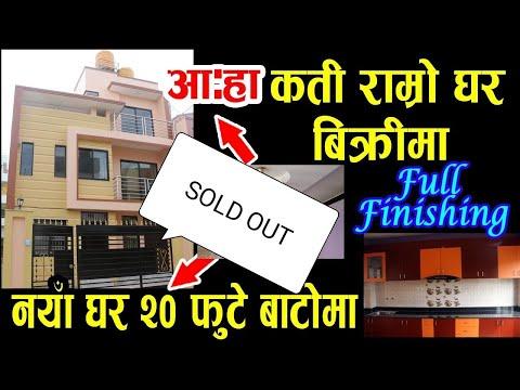20 फुटे बाटोमा नयाँ घर बिक्रिमा - Ringroad नजिकै खोजे जस्तै - House Sale on Imadol Lalitpur - house