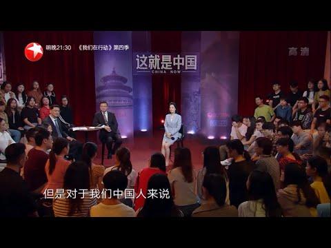 【花絮】中国文化的印记!我们的军人!《这就是中国》第40期【东方卫视官方高清】