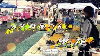 NGT48地元イベントに「メダカ屋」出店しました!
