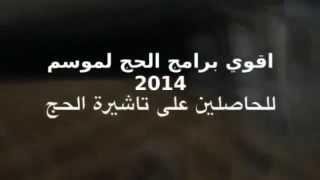 preview picture of video 'Al Daleel Hajj Programme'