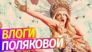 Оля Полякова — Номер Один. Бэкстейдж клипа. Влоги Поляковой.