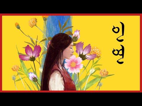 [왕의남자 o.s.t] 인연 (동녘바람) - 이선희 cover by  세이렌진 illustration by …
