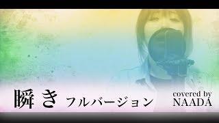 フル/歌詞瞬きbacknumber8年越しの花嫁奇跡の実話カバー/NAADA