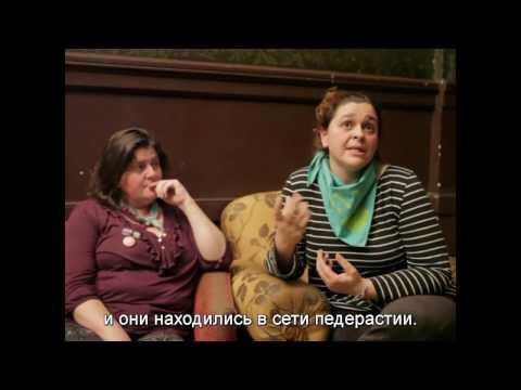 Интервью Розы, РВС, ювенальная юстиция в Испании