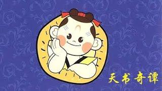 天书奇谭(1983年上海美术电影制片厂制作的动画)