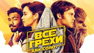 Все Грехи Хан Соло: Звёздные войны. Истории - Народный КиноЛяп